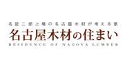 住宅事業部(分譲住宅)