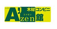Azen館木材コンビニ中川
