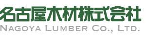 名古屋木材株式会社
