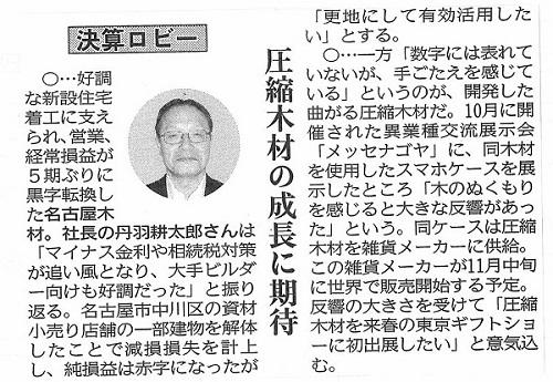 平成28年11月14日中日新聞・中部経済新聞 朝刊記事