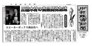 中部経済新聞に丹羽社長のインタビュー