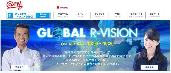 FM愛知「GLOBAL R-VISION」