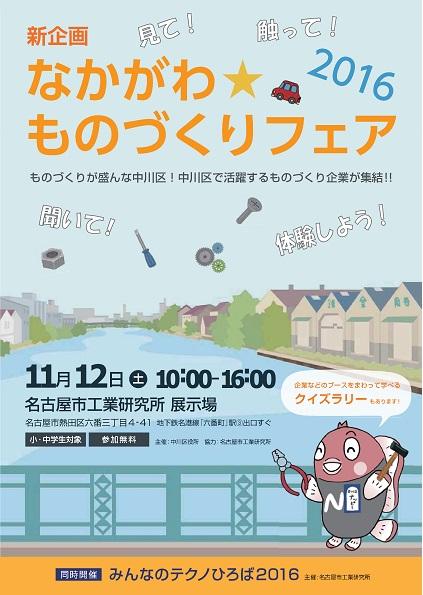 中川区役所主催「新企画!なかがわものづくりフェア」