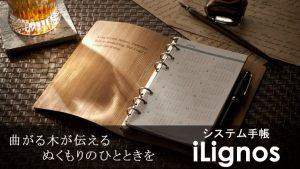 新たなスタートのお祝いに「iLignosシステム手帳」