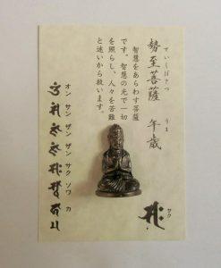 特別展「木×仏像」(大阪市立美術館)を観賞③