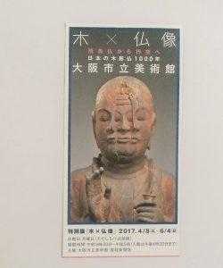 特別展「木×仏像」(大阪市立美術館)を観賞①