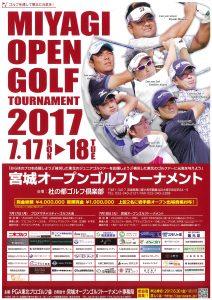 「宮城オープンゴルフトーナメント」へ協賛
