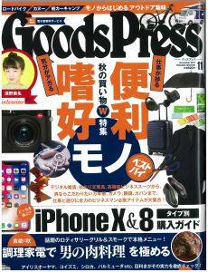 曲がる木の靴べら『Goods Press』11月号に掲載