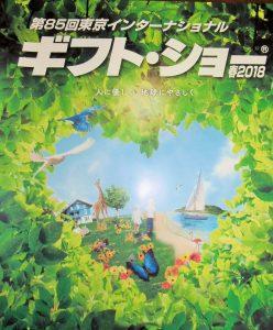 「第85回東京インターナショナル ギフト・ショー」に出展