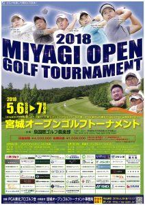 「2018宮城オープンゴルフトーナメント」へ協賛
