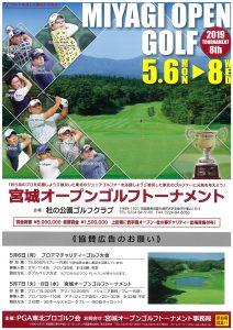 「宮城オープンゴルフトーナメント2019」へ協賛