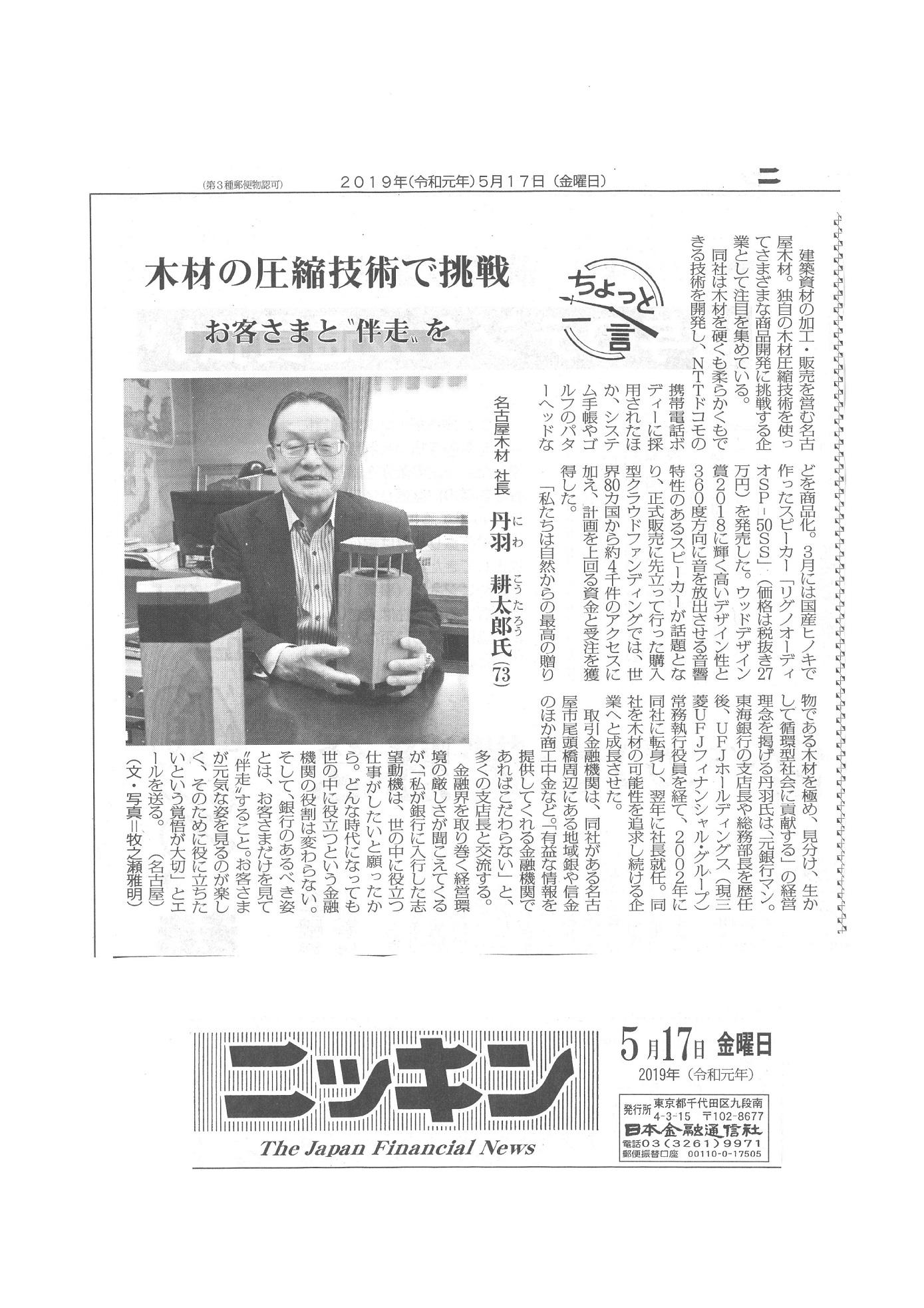 2019年5月17日(金) ニッキン掲載「ちょっと一言」