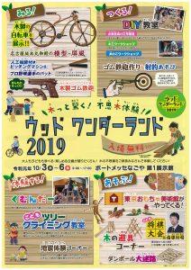 「WOODコレクション2019 in 名古屋」へ出展