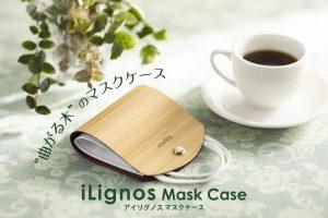 iLignosマスクケース販売開始【曲がる木のマスクケース】